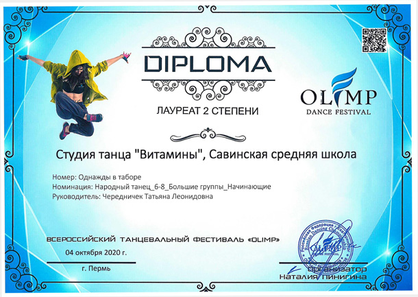 Диплом Olimp