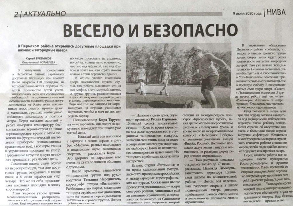 """Статья в газете """"Нива"""""""
