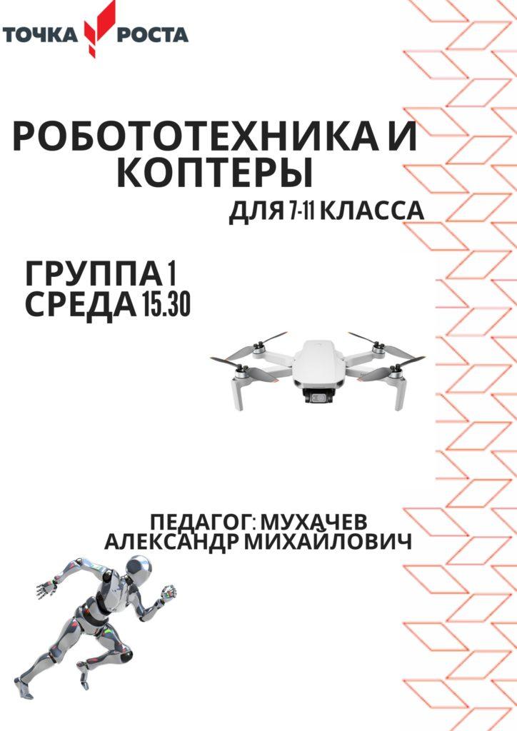 Робототехника и коптеры